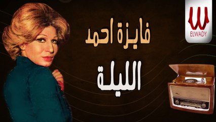 Fayza Ahmed - El Laila / فايزة احمد - الليلة