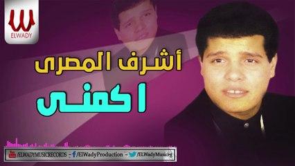 EKMENNYY -اكمني \ Ashraf El Masry - أشرف المصرى