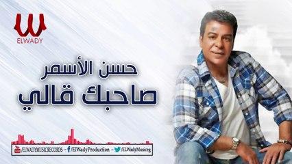 Hasan El Asmar - Sahbak Aly - حسن الاسمر-   صاحبك قالي
