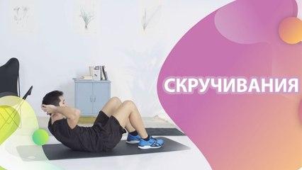 Скручивания - Шаг к здоровью