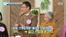[HEALTH] How to choose different nutrients depending on health concerns, 기분 좋은 날 20191127