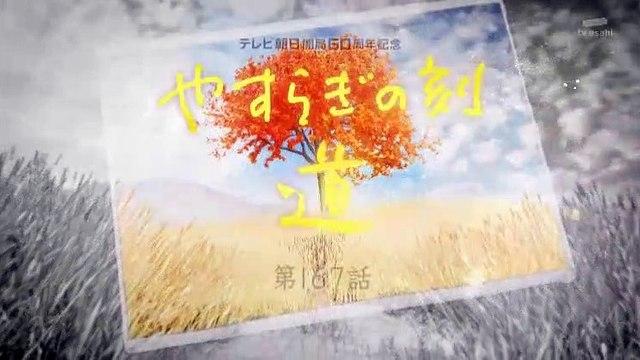 やすらぎの刻~道 #167 テレビ朝日開局60周年記念 - 19.11.27