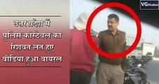 उत्तर प्रदेश में पुलिस कांस्टेबल का रिशवत लेते हुए वीडियो हुआ वायरल
