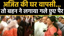 Maharashtra: Sharad Pawar's daughter Supriya Sule welcomes Ajit Pawar with warm hug | वनइंडिया हिंदी
