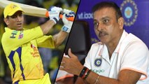 IPL 2020 : MS Dhoni's Future Depends On How He Plays In IPL' Says Ravi Shastri || Oneindia Telugu