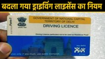 Driving license rules change,these people will have to give driving test again|वनइंडिया हिंदी
