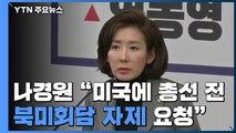 """[단독] 나경원 """"美에 내년 총선 前 북미회담 말아달라 요청"""" / YTN"""