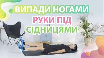 Випади ногами, руки під сідницями - Моє здоров'я