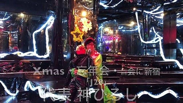 Xmas・忘年会・新年会に新宿「J28」(代表 神ひろし)・交通至便/サービス期間・イルミネーション無料設置