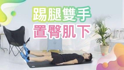 踢腿(雙手置臀肌下) - 健康 幸福 樂活