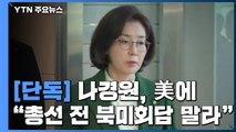 """[단독] 나경원 """"총선 전 북미정상회담 자제 요청""""...與 """"참담"""" / YTN"""