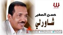 Hassan ElSagher  -  Shawerly  حسن الصغير - شاورلي