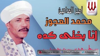 Mohamed El Agouz -  Ana Bakhty Kda / محمد العجوز - انا بختي كده