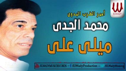 Mohamed ElGdy -  Mele Alya / محمد الجدي- ميلي علي