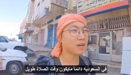 شاهد: سائح كوري ينتقد إغلاق محال السعودية وقت الصلاة يثير جدلاً