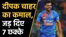 Deepak Chahar Smashes 7 sixes against Delhi in Syed Mushtaq Ali Trophy 2019 |वनइंडिया हिंदी