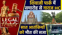HC raised concerns over security at swearing in Shivaji Park And more Legal News।वनइंडिया हिंदी