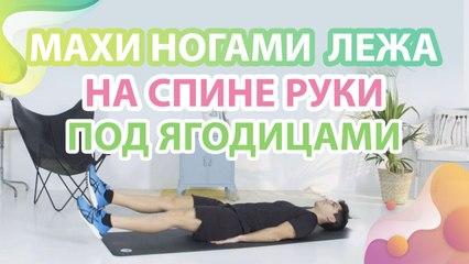 Махи ногами лежа на спине, руки под ягодицами - Шаг к здоровью