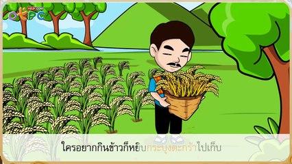 สื่อการเรียนการสอน นิทานเรื่อง ต้นข้าวหนีไปป.2ภาษาไทย