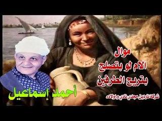 موال الام لو تنصلح هتريح الطرفين احمد اسماعيل