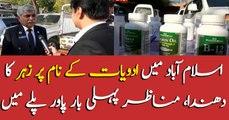Islamabad Customs seizes drugs worth crore rupees