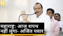 Maharashtra: Ajit Pawar ने कहा- आज शपथ नहीं लूंगा | Quint Hindi