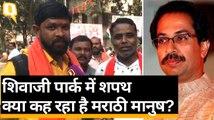 आज Maharashtra CM पद की शपथ लेंगे Uddhav Thackeray, क्या कहती है जनता | Quint Hindi