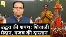 Maharashtra: Uddhav Thackeray लेंगे मुख्यमंत्री पद की शपथ, ऐसे सजा शिवाजी मैदान | Quint Hindi