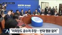 """한국당 """"이회창 공수처 공약은 거짓""""…문 대통령 고소"""