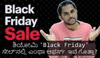 ಶಿಯೋಮಿ 'Black Friday' ಸೇಲ್'ನಲ್ಲಿ ಎಂಥಾ ಆಫರ್ಸ್ ಇವೆ ಗೊತ್ತಾ?