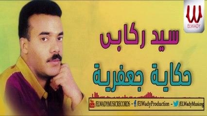 Sayed Rekaby  - 7ekaya G3fareyah / سيد ركابي - حكايه جعفريه