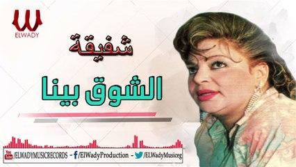 Shafeka  - El Shoq Bena / شفيقة - الشوق بينا
