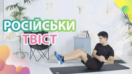 Російський твіст - Моє здоров'я