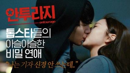 서강준♥안소희 비밀연애.. 하는 거 맞죠? 이렇게 대놓고 키스하시면 감사합니다 흐헿ㅎㅔ | #깜찍한혼종_안투라지 | #Diggle