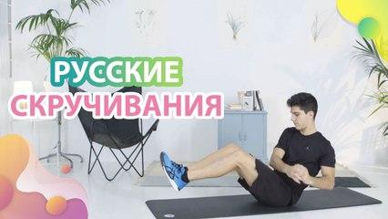 Русские скручивания - Шаг к здоровью