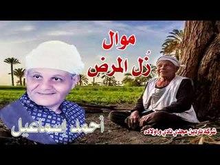 مواويل زل المرض احمد اسماعيل
