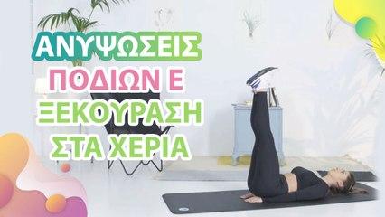 Ανυψώσεις ποδιών με ξεκούραση στα χέρια -  Με Υγεία