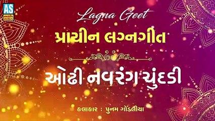 Odhi Navrang Chundadi || Poonam Gondaliya New Song || Prachin Lagna Geet || Gujarati Song || Vidai Geet || Ashok Sound Rajkot