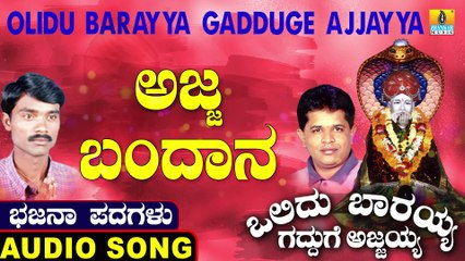 Ajja Bandana | ಅಜ್ಜ ಬಂದಾನ | Olidu Barayya Gadduge Ajjayya | Uttara Karnatka Bhajana Padagalu | Jhankar Music