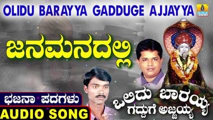 Janamanadalli | ಜನಮನದಲ್ಲಿ | Olidu Barayya Gadduge Ajjayya | Uttara Karnatka Bhajana Padagalu | Jhankar Music