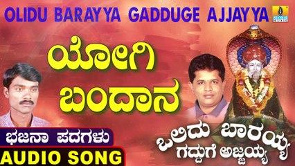 Yogi Bandana | ಯೋಗಿ ಬಂದಾನ | Olidu Barayya Gadduge Ajjayya | Uttara Karnatka Bhajana Padagalu | Jhankar Music
