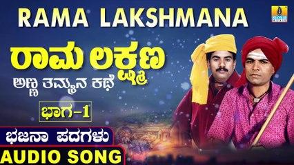 Rama Lakshmana Part 1 | ರಾಮ ಲಕ್ಷ್ಮಣ ಭಾಗ ೧ | Rama Lakshmana | Uttara Karnatka Bhajana Padagalu | Jhankar Music