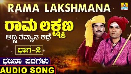 Rama Lakshmana Part 2 | ರಾಮ ಲಕ್ಷ್ಮಣ ಭಾಗ ೨ | Rama Lakshmana | Uttara Karnatka Bhajana Padagalu | Jhankar Music