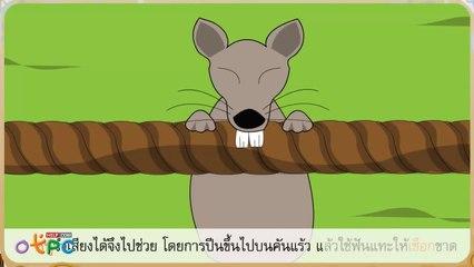 สื่อการเรียนการสอน ราชสีห์กับหนูป.2ภาษาไทย