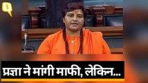 Godse पर Sadhvi Pragya ने संसद में मांगी माफी, कहा- मेरे बयान को गलत समझा गया_HINDI