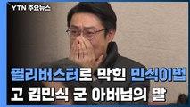 [뉴스큐] '민식이법', 국회 본회의 문턱 넘을까? / YTN