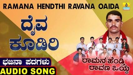 Daiva Koodiri | ದೈವ ಕೂಡಿರಿ | Ramana Hendthi Ravana Oaida | Uttara Karnatka Bhajana Padagalu | Jhankar Music