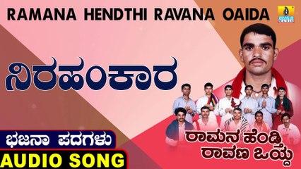 Nirahankara | ನಿರಹಂಕಾರ | Ramana Hendthi Ravana Oaida | Uttara Karnatka Bhajana Padagalu | Jhankar Music