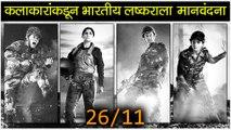 26/11 Special Photoshoot   कलाकारांकडून भारतीय लष्कराला मानवंदना   Adinath Kothare, Siddharth Jadhav, Saie Tamhankar