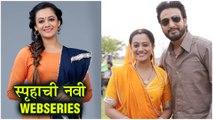 Rangbaaz Phirse | New Webseries | स्पृहाची नवी Webseries | Spruha Joshi
